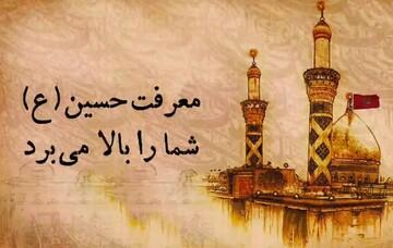 فیلم   شهید مطهری: معرفت واقعی امام حسین(ع) تو را اینچنین متحول میکند!