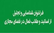 فراخوان شناسایی و تجلیل از فعالان فضای مجازی حوزه علمیه خراسان