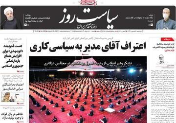 صفحه اول روزنامههای چهارشنبه ۵ شهریور ۹۹