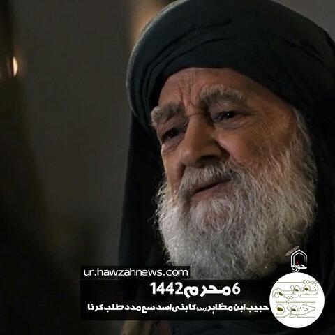 تقویم حوزہ: ۶ محرم الحرام ۱۴۴۲