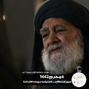 عکس نوشتہ/تقویم حوزہ: ۶ محرم الحرام ۱۴۴۲