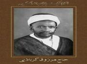 مرحوم حاج مرزوق بنیانگذار سینه زنی سنتی در تهران بود