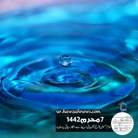 عکس نوشتہ/تقویم حوزہ: ۷ محرم الحرام ۱۴۴۲