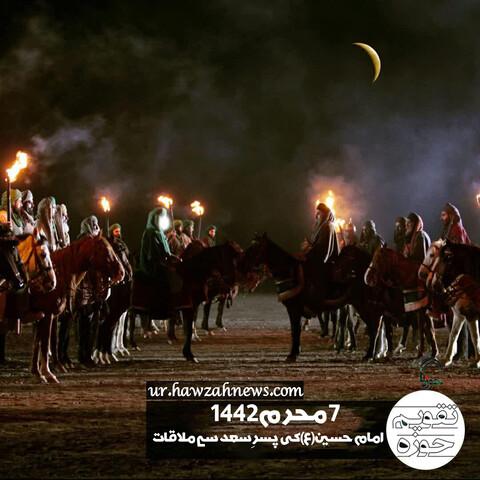 تقویم حوزہ: ۷ محرم الحرام ۱۴۴۲