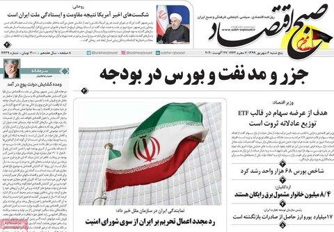 صفحه اول روزنامههای پنجشنبه ۶ شهریور