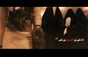 فیلم | رجز حضرت علی اکبر(ع) در روز عاشورا