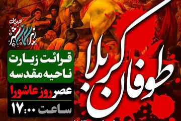 مراسم سوگواری عصر عاشورا در یزد برگزار می شود