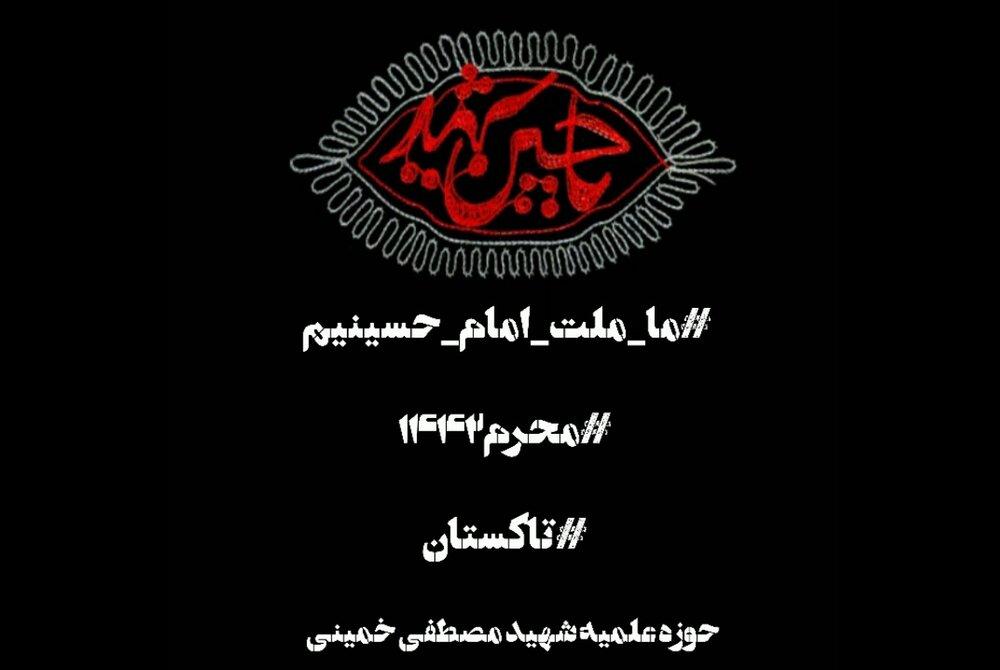 کلیپ | حرکت زیبای طلاب حوزه علمیه تاکستان در ایام محرم