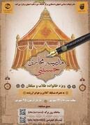 مدرسه مجازی حسینی در اصفهان راه اندازی شد