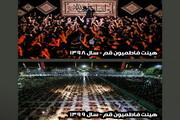 تصاویر/ تفاوت مراسم هیئتهای معروف کشور با پارسال