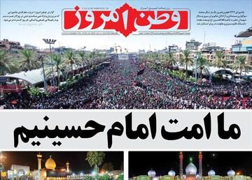 صفحه اول روزنامههای دوشنبه ۱۰ شهریور ۹۹