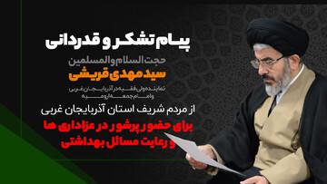 تقدیر نماینده ولی فقیه در آذربایجانغربی از عزاداران حسینی