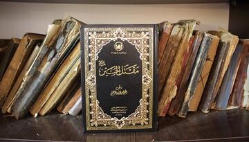 النهضة الحسينية من كتاب مقتل الحسين (ع) للسيد المقرم