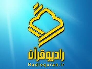 رادیو ترتیل به زودی بر روی فرستنده FM قابل دریافت خواهد بود