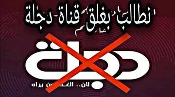 واکنش عراقی ها به پخش برنامه رقص توسط شبکه دجله در شب عاشورای حسینی
