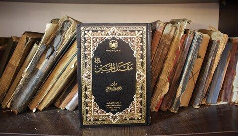 كتاب مقتل الحسين (ع) للسيد المقرم