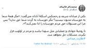مگر خوزستان به گردن شما حق ندارد؟