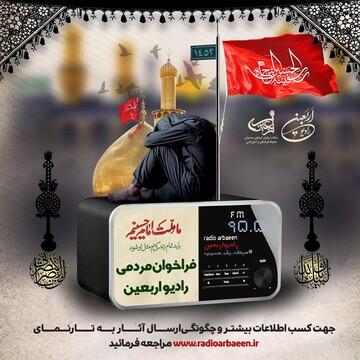 تیزر تلویزیونی و آنونس رادیویی  فراخوان تولیدات مردمی پویش «هر خانه یک حسینیه»