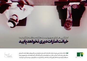 عکس نوشت | خیانت امارات دیری نخواهد پایید