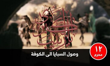 محطّاتٌ عاشورائيّة: وصولُ سبايا الإمام الحسين (ع) إلى الكوفة في اليوم الثاني عشر من محرّم
