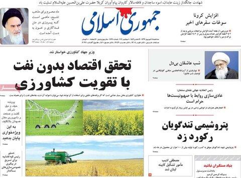 صفحه اول روزنامههای سهشنبه ۱۱ شهریور ۹۹