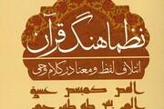 کتاب نظماهنگ قرآن منتشر شد