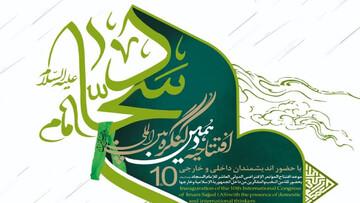 دهمین کنگره بین المللی امام سجاد(ع) برگزار شد/ اجرای برنامه های کنگره در ۲۶ کشور