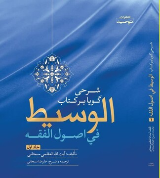 "شرحی گویا بر کتاب ""الوسیط فی اصول الفقه"" جلد ۲ منتشر شد"