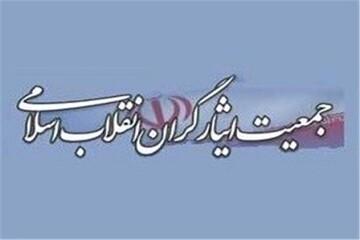 درخواست جمعیت ایثارگران قم از علماء و بزرگان برای تبیین درست صلح امام حسن(ع)