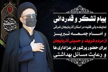 پیام تشکر نماینده ولی فقیه در آذربایجان شرقی از مردم حسینی