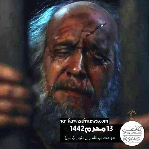 تقویم حوزہ: ۱۳ محرم الحرام ۱۴۴۲