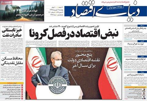 صفحه اول روزنامههای چهارشنبه ۱۲ شهریور ۹۹
