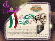 ویژه نامه الکترونیکی «سلام قم» به مناسبت هفته دولت منتشر شد