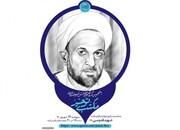 پنجمین گردهمایی دانش آموختگان مکتب توحید برگزار میشود