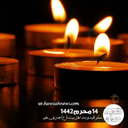 تقویم حوزہ: ۱۴ محرم الحرام ۱۴۴۲