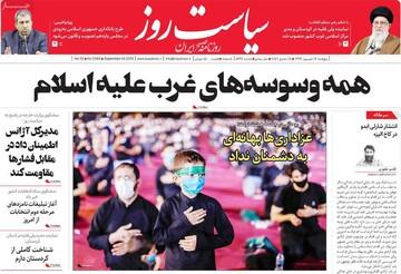 صفحه اول روزنامههای پنجشنبه ۱۳ شهریور ۹۹