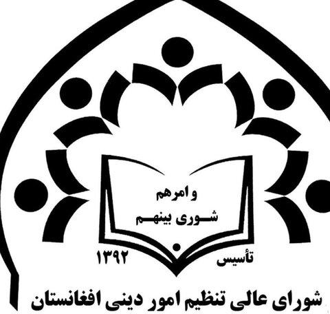 بیانیه شورای عالی تنظیم اموردینی افغانستان