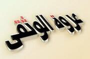 آیت اللهی که شاگرد صاحب «عروه الوثقی» بود