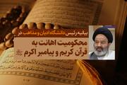 رئیس دانشگاه ادیان و مذاهب: غرب نباید آزادی بیان را تا سرحد اهانت به مقدسات بسط دهد