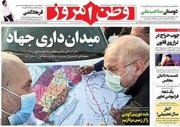 صفحه اول روزنامههای شنبه ۱۵ شهریور ۹۹