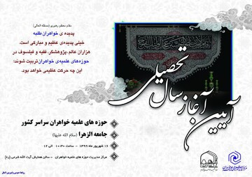 آیین مشترک آغاز سال تحصیلی حوزه خواهران و جامعةالزهرا(س) برگزار میشود