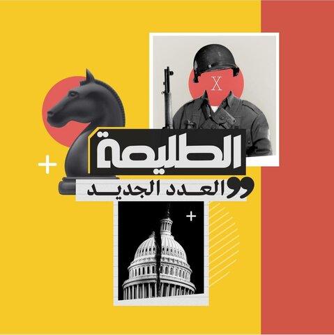 نشریه الطلیعة بحرین