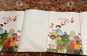 فیلم | تفاوت چاپ امسال کتاب فارسی اول دبستان با سال قبل