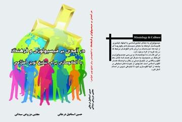 «در آمدی بر میسیولوژی و فرهنگ با الگوسازی برای تبلیغ نوین اسلامی» منتشر شد