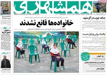 صفحه اول روزنامههای یکشنبه ۱۶ شهریور ۹۹