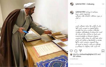 مشکلات کتابخانه های دیجیتالی در ایران(بخش دوم)