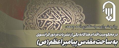 بیانیه شورای سیاستگذاری ائمه جمعه در محکومیت اهانت به پیامبر(ص)