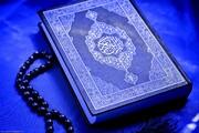 الإساءة إلى القرآن إساءة إلى جميع الأنبياء عليهم السلام