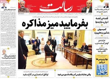 صفحه اول روزنامههای دوشنبه ۱۷ شهریور ۹۹