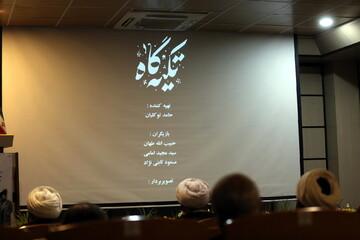 مستند «تکیه گاه» در اکرانی خصوصی به نمایش گذاشته شد